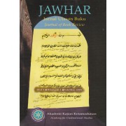 Jawhar: Jurnal Ulasan Buku (Jilid 2 Bil. 1)