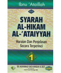 Sharah al-Hikam al-Ataiyyah: Huraian dan Penjelasan Secara Terperinci (Jilid 1)
