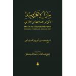 Matan al-Ajurrumiyyah dengan Terjemah Bahasa Jawi