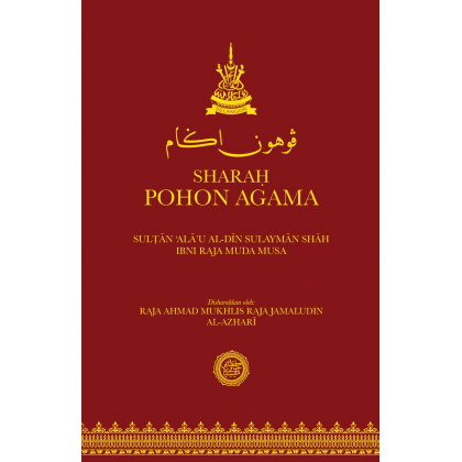 Sharah Pohon Agama Sultan Ala u al-Din Sulayman Shah