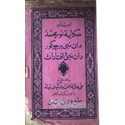 Hikayat Nur Muhammad, Nabi Bercukur dan Nabi Wafat