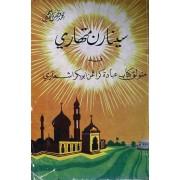 Sinaran Matahari Pada Menolak Kitab Ibadat oleh Abu Bakar al-Ashari