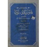 Ringkasan Qamus Melayu-Arab