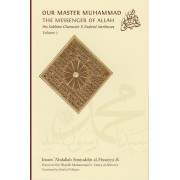 Our Master Muhammad The Messenger of Allah (Volume 2)