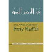 Imam Nawawi's Collection of Hadith
