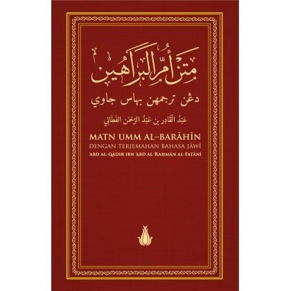 Matn Umm al-Barahin