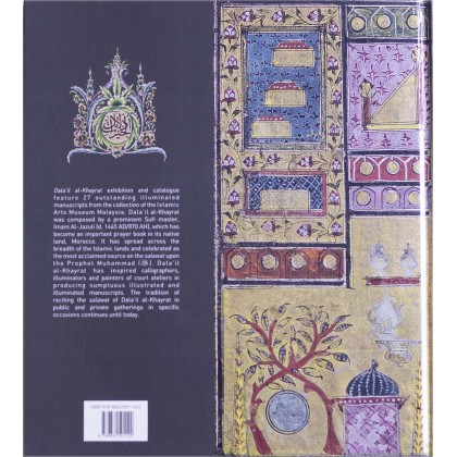 Dalail al-Khayrat: Prayer Manuscripts From The 16th To 19th Centuries