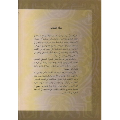 Al Islam Wa Almaniah (Islam And Secularism) HC