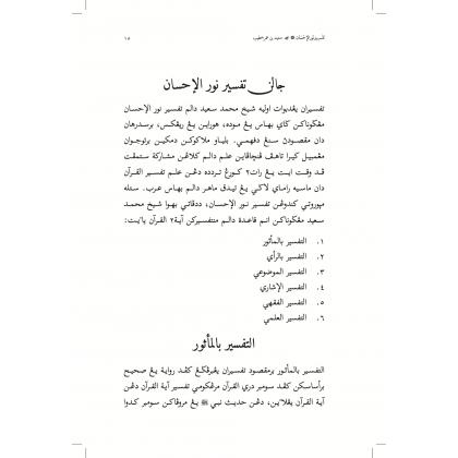 Tafsir Nur al-Ihsan