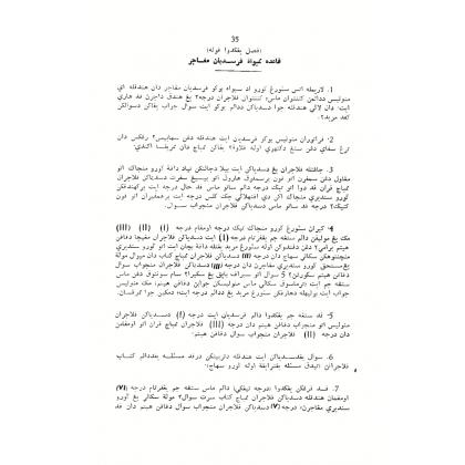 Pedoman Mengajar Qa'idah dan Peraturan Pendidikan Turath Jawi