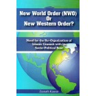 New World Order (NWO) or New Western Order?