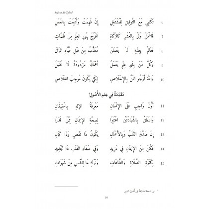 Safwat Al-Zubad: Matan Asasi Fiqh Shafii