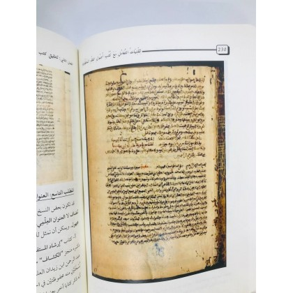 Tiqniyyat al-Taamul ma a Kutub Usul al-Fiqh al-Makhtutah