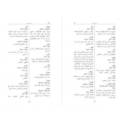 Qamus al-Hamidi
