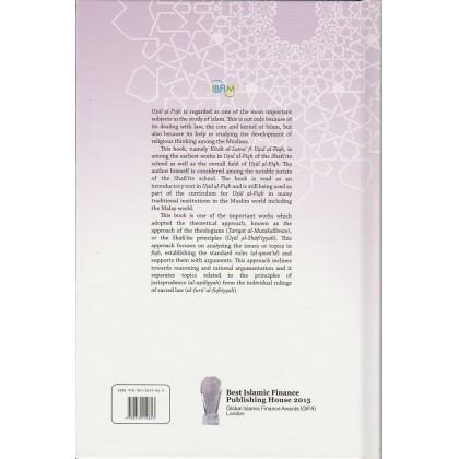 The Refulgence of the Principles of Islamic Jurisprudence