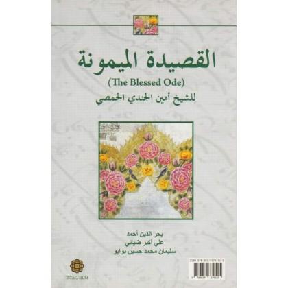 Al-Qasidah Al-Maymunah