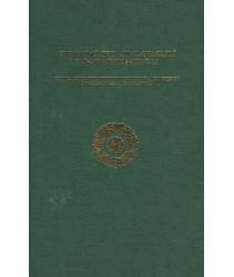 The Fatawa of Imam al-Ghazzali - Hardcover