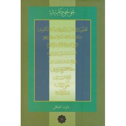 Nahwa Nahwin Jadeedin (Arabic)