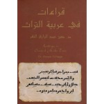Reading In Classical Arabic Texts