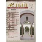 Majalah Al-Hikmah : Bil 1 Tahun 5 1999