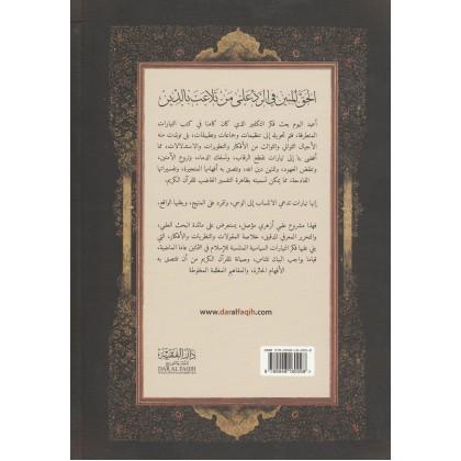 Al-Haqq al-Mubin fi al-Radd 'ala Man Tala'aba bi al-Din